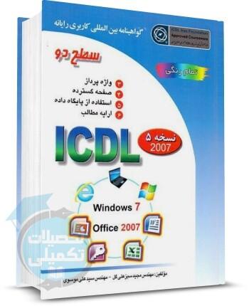 کتاب ICDL سطح دو مهندس سبز علی گل از انتشارات صفار