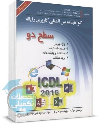 کتاب ICDL سطح دو مهندس سبز علی گل انتشارات صفار, icdl سبزعلی گل, کتاب کامپیوتر سبزعلی گل
