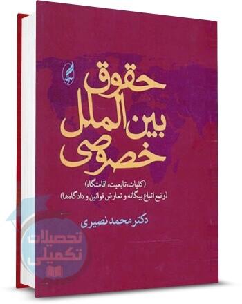 کتاب حقوق بین الملل خصوصی محمد نصیری از نشر آگه