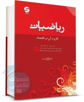 کتاب ریاضیات کاربرد آن در اقتصاد هادی رنجبران از انتشارات اثبات