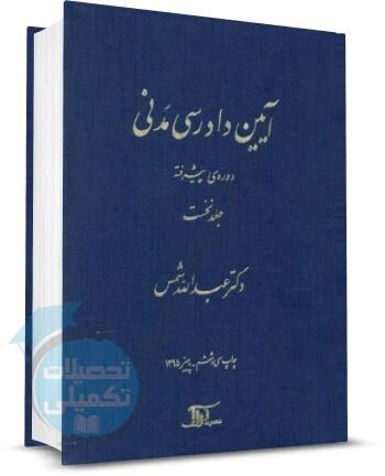 کتاب آیین دادرسی مدنی دورهی پیشرفته (جلد اول) دکتر عبدالله شمس از انتشارات دراک