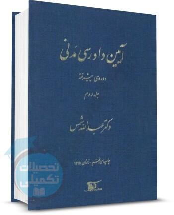 کتاب آیین دادرسی مدنی دورهی پیشرفته (جلد دوم) دکتر عبدالله شمس از انتشارات دراک