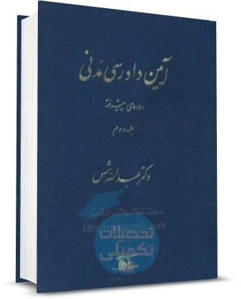 آیین دادرسی مدنی دورهی پیشرفته (جلد دوم) دکتر عبدالله شمس, انتشارات دراک