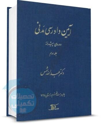 کتاب آیین دادرسی مدنی دورهی پیشرفته (جلد سوم) دکتر عبدالله شمس از انتشارات دراک