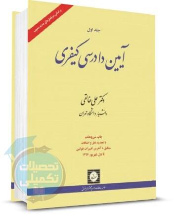 کتاب آیین دادرسی کیفری دکتر علی خالقی جلد اول