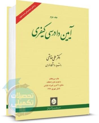 کتاب آیین دادرسی کیفری دکتر علی خالقی جلد دوم