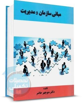 کتاب مبانی سازمان و مدیریت منوچهر حاضر