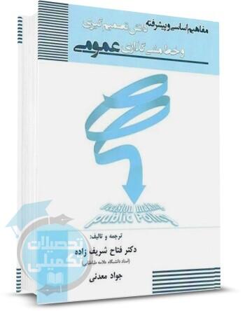 کتاب مفاهیم اساسی و پیشرفته دانش تصمیم گیری و خط مشی گذاری عمومی