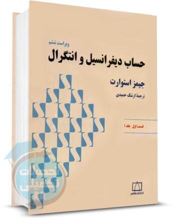 کتاب حساب دیفرانسیل و انتگرال جیمز استوارت (جلد اول) از انتشارات فاطمی