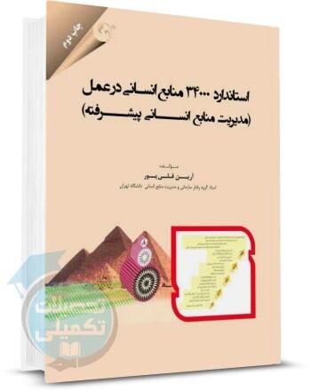کتاب استاندارد 34000 منابع انسانی در عمل (مدیریت منایع انسانی پیشرفته) اثر آرین قلی پور از کتاب مهربان