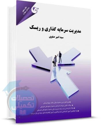 کتاب مدیریت سرمایه گذاری و ریسک سید امیر صفوی از کتاب مهربان