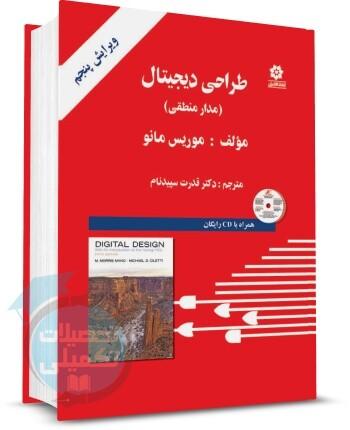 کتاب طراحی دیجیتال موریس مانو (مدار منطقی) از انتشارات خراسان