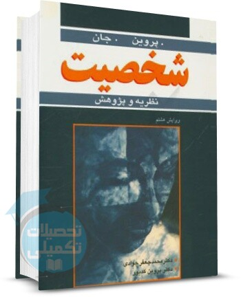 کتاب شخصیت نظریه و پژوهش اثر لارنس پروین و الیور جان
