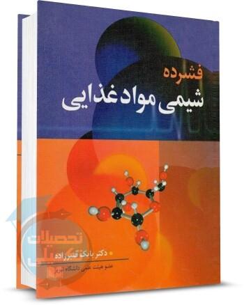 کتاب فشرده شیمی مواد غذایی بابک قنبرزاده