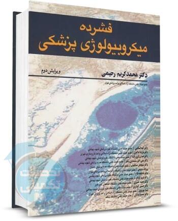 کتاب فشرده میکروبیولوژی پزشکی اثر دکتر محمد کریم رحیمی از انتشارات آییژ