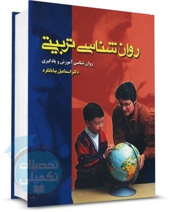 کتاب روانشناسی تربیتی دکتر اسماعیل بیابانگرد