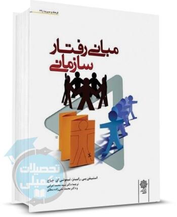 کتاب مبانی رفتار سازمانی (2008) رابینز از انتشارات پژوهشهای فرهنگی
