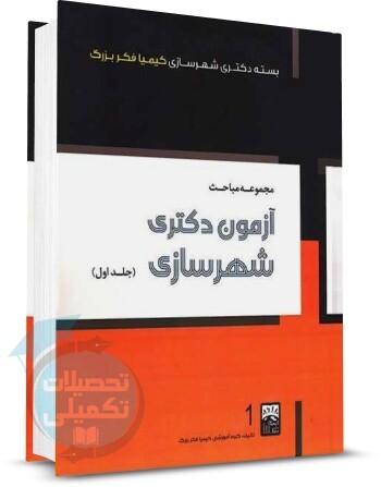 کتاب مجموعه مباحث آزمون دکتری شهرسازی (جلد اول) از انتشارات کیمیا فکر بزرگ