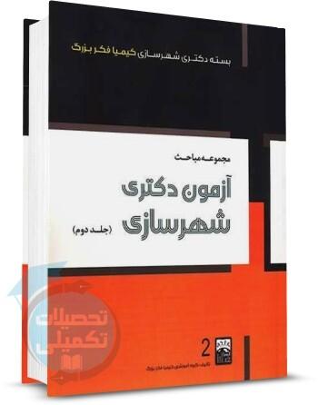 کتاب مجموعه مباحث آزمون دکتری شهرسازی (جلد دوم) از انتشارات کیمیا فکر بزرگ
