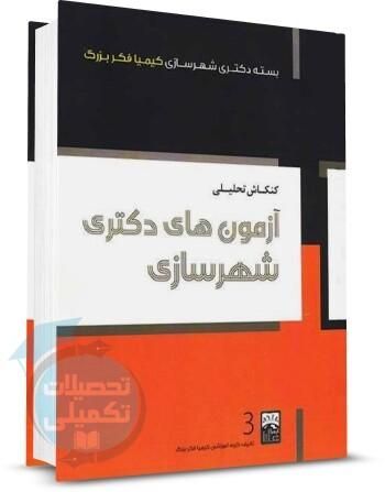 کتاب سوالات دکتری شهرسازی (جلد سوم) از انتشارات کیمیا فکر بزرگ