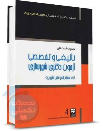 کتاب تست های تالیفی و تخصصی دکتری شهرسازی (جلد چهارم) از انتشارات کیمیا فکر بزرگ