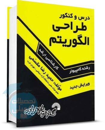 کتاب درس و کنکور طراحی الگوریتم مقسمی از انتشارات گسترش علوم پایه