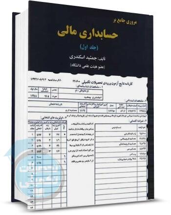 کتاب مروری جامع بر حسابداری مالی جمشید اسکندری جلد اول انتشارات فرشید