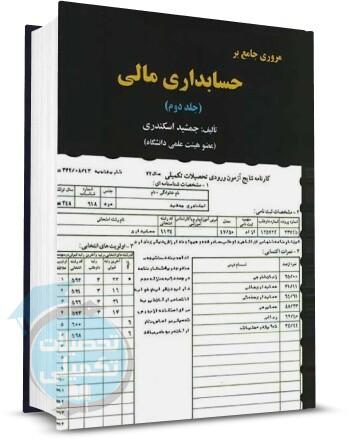 کتاب مروری جامع بر حسابداری مالی جمشید اسکندری جلد دوم انتشارات فرشید