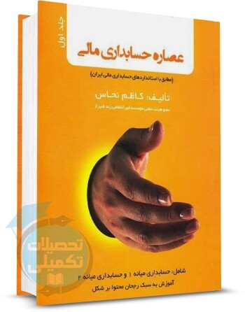 کتاب عصاره حسابداری مالی کاظم نحاس, جلد اول, انتشارات فرشید