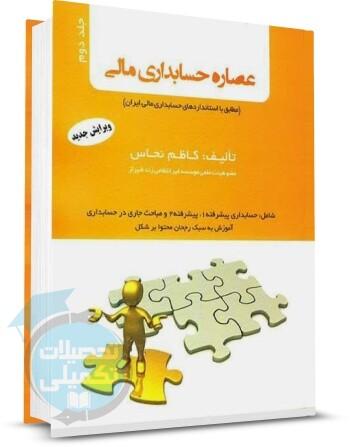 کتاب عصاره حسابداری مالی کاظم نحاس جلد دوم انتشارات فرشید, کتاب حسابداری مالی کاظم نحاس