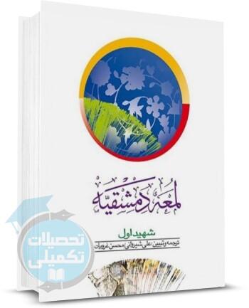 کتاب ترجمه لمعه دمشقیه ترجمه دکتر علی شیروانی (جلد اول) انتشارات دارالفکر