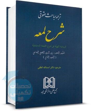 کتاب ترجمه مباحث حقوقی شرح لمعه دکتر لطفی