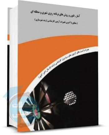 کتاب آمار، فنون و روش های برنامه ریزی شهری و منطقه ای