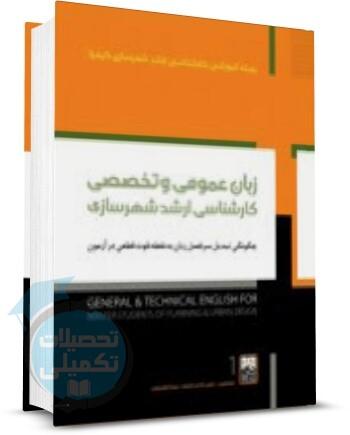 کتاب زبان عمومی و تخصصی کارشناسی ارشد شهرسازی