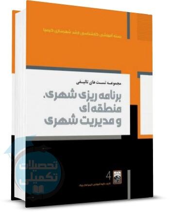 کتاب مجموعه تست های تألیفی برنامه ریزی شهری، منطقه ای و مدیریت شهری