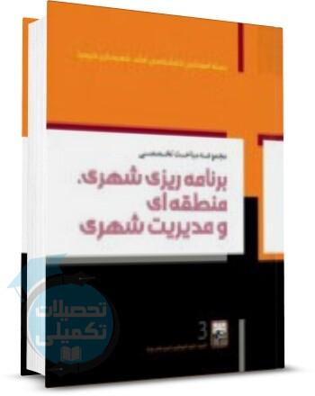 کتاب مجموعه مباحث تخصصی برنامه ریزی شهری منطقه ای و مدیریت شهری