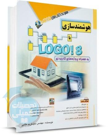 کتاب هوشمندسازی لوگو 8, کتاب هوشمند سازی با LOGO!8