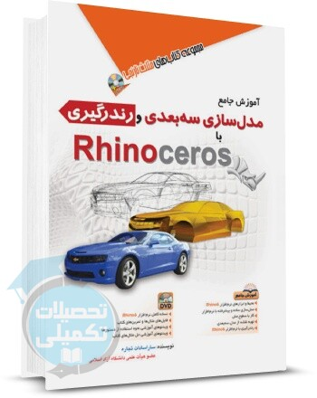 کتاب مدلسازی و رندرگیری با Rhinoceros از نشر آفرنگ