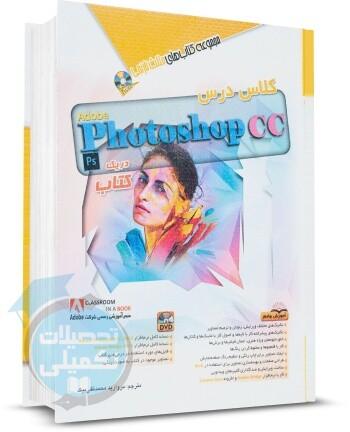 کلاس درس Photoshop CC فتوشاپ در یک کتاب از نشر آفرنگ