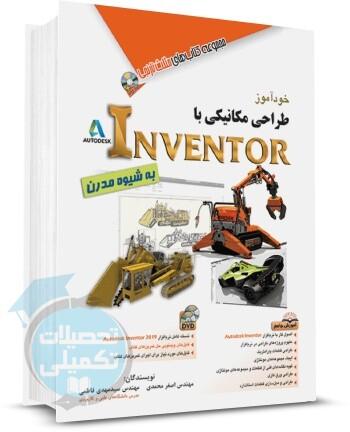 کتاب خودآموز طراحی مکانیکی با Inventor به شیوه مدرن از نشر آفرنگ
