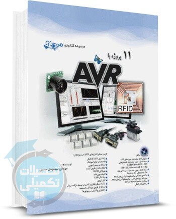کتاب 11 پروژه با AVR اثر مهندس سیدمهدی حسینی از نشر آفرنگ