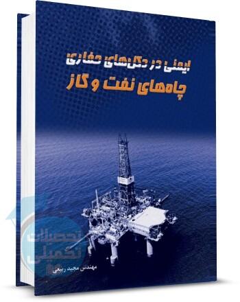 کتاب ایمنی در دکلهای حفاری چاههای نفت و گاز از نشر آفرنگ