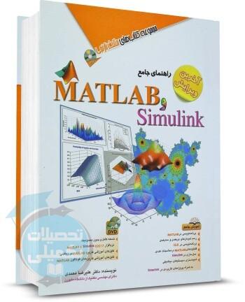 کتاب راهنمای جامع MATLAB و Simulink نشر آفرنگ