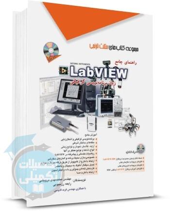 کتاب مثلث نارنجی labview, کتاب راهنمای جامع LabVIEW