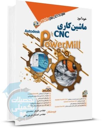 کتاب خودآموز ماشین کاری CNC با PowerMill - مثلث نارنجی