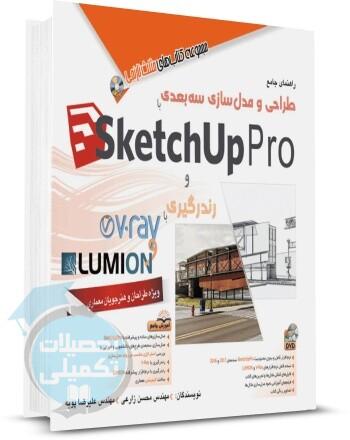 کتاب راهنمای جامع طراحی و مدل سازی سه بعدی با SketchUp Pro و رندرگیری با V-Ray و LUMION