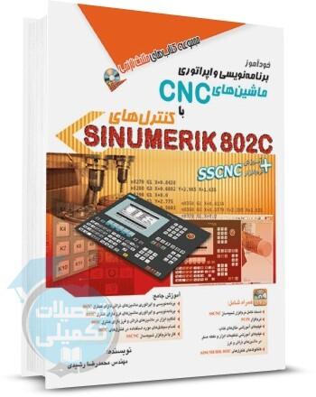 کتاب خودآموز برنامه نویسی و اپراتوری ماشین های CNC با کنترل های SINUMERIK 802C مثلث نارنجی