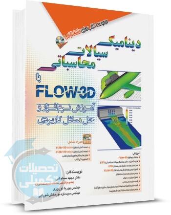 کتاب دینامیک سیالات محاسباتی با FLOW-3D