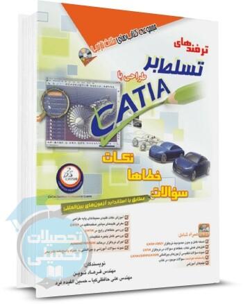 کتاب ترفندهای طراحی با CATIA