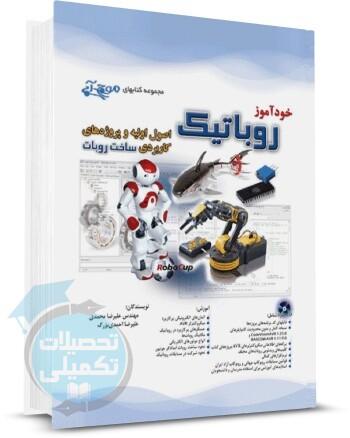 خودآموز رباتیک,کتاب خودآموز عملی رباتیک,robotic,کتاب ساخت ربات
